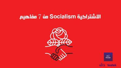 الاشتراكية Socialism من 7 مفاهيم