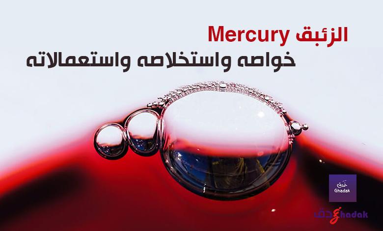 الزئبق Mercury خواصه واستخلاصه واستعمالاته
