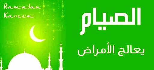 الصيام في الإسلام