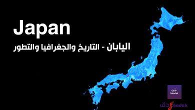 اليابان Japan تاريخها وجغرافيتها