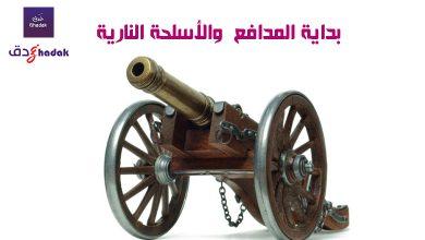بداية المدافع والأسلحة النارية
