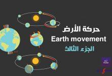 حركة الأرض السنوية 3 Earth movement الجزء الثالث