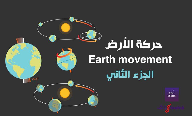 حركة الارض 2 Earth movement الجزء الثاني