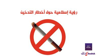 رؤية إسلامية حول أخطار التدخين