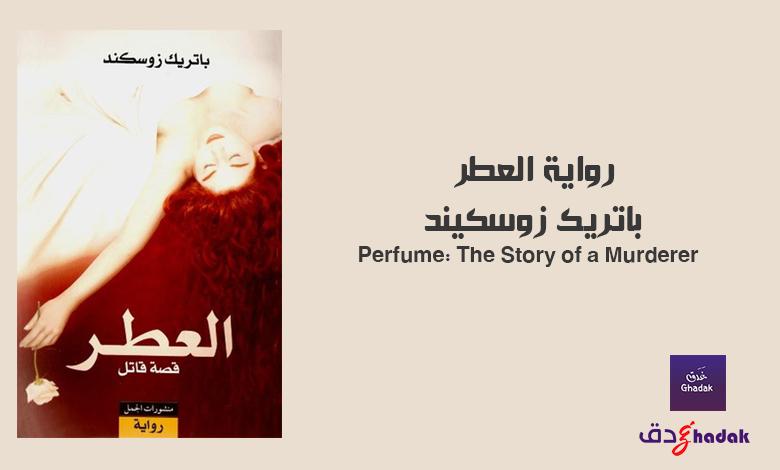 رواية العطر باتريك زوسكيند Perfume The Story of a Murderer
