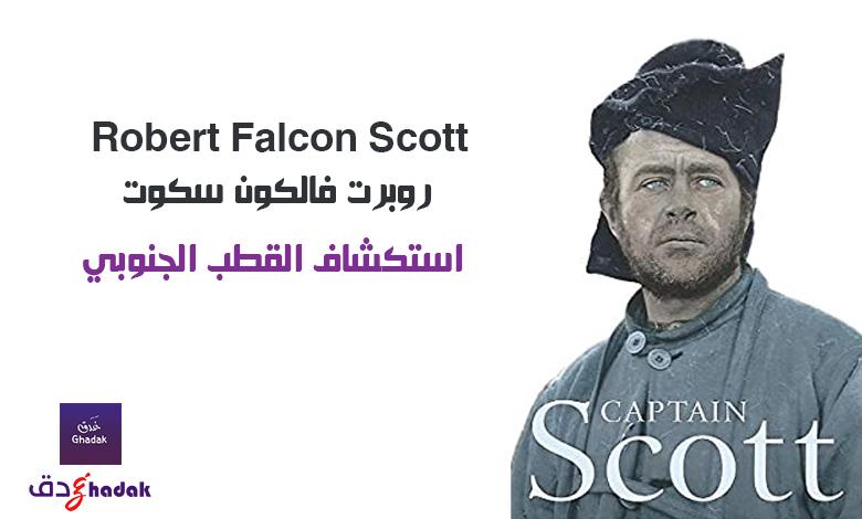 روبرت فالكون سكوت Robert Falcon Scott