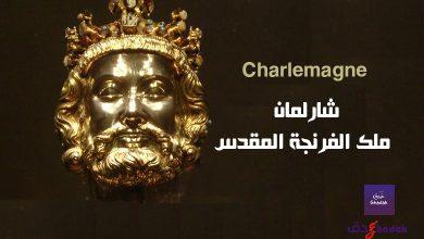 شارلمان ملك الفرنجة Charlemagne المقدس