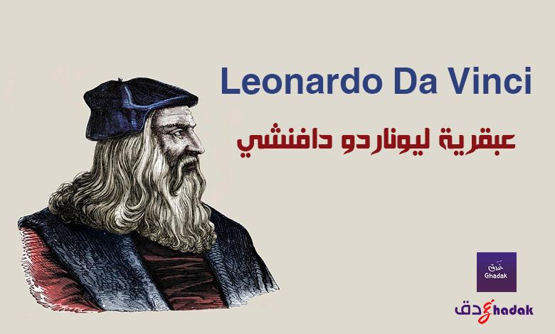 عبقرية ليوناردو دافنشي Leonardo Da Vinci