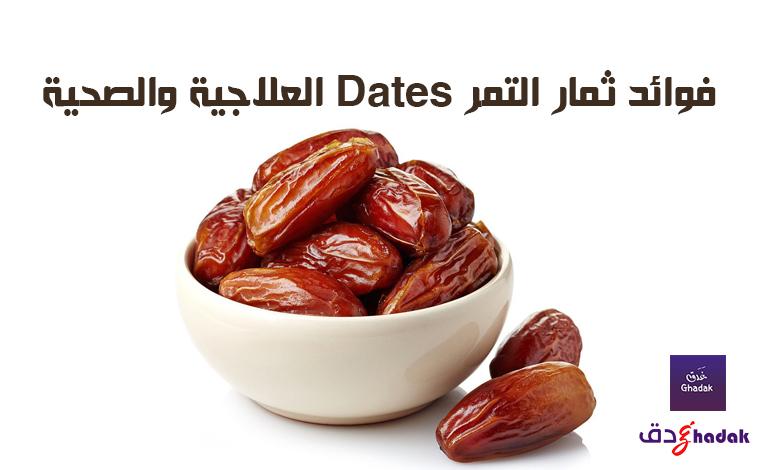 فوائد ثمار التمر dates العلاجية والصحية