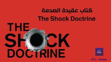 كتاب عقيدة الصدمة - مراجعة - The Shock Doctrine