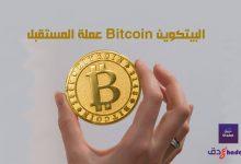 البيتكوين Bitcoin عملة المستقبل