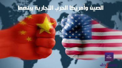 الصين وأمريكا الحرب التجارية بينهما