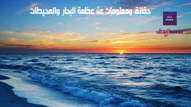حقائق ومعلومات عن عظمة البحار والمحيطات