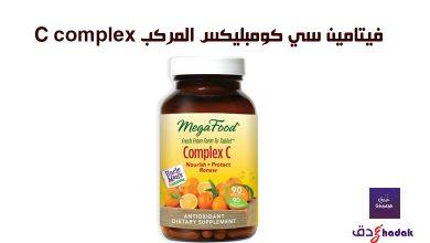 فيتامين سي كومبليكس المركب C complex
