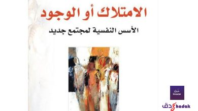 كتاب الامتلاك أو الوجود - إيرك فروم