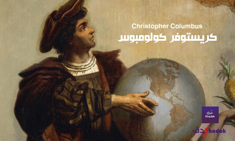 كريستوفر كولومبوس Christopher Columbus