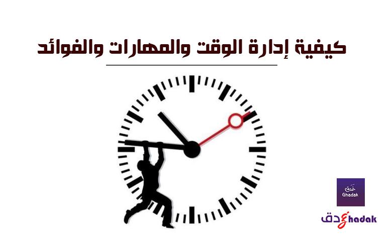 كيفية إدارة الوقت والمهارات والفوائد