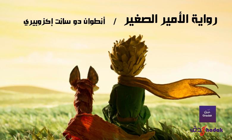 مراجعة وملخص رواية الأمير الصغير