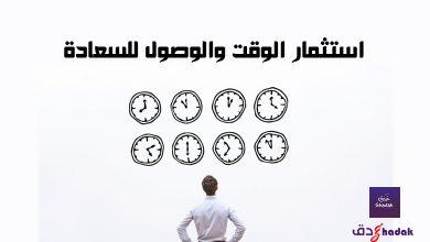استثمار الوقت والوصول للسعادة