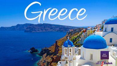 اليونان سياحة ممتعة في بلد جميل