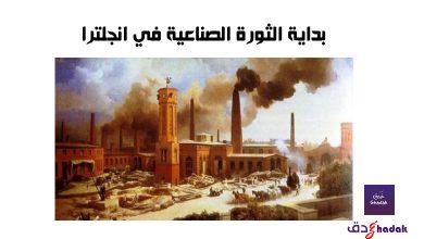 بداية الثورة الصناعية في انجلترا