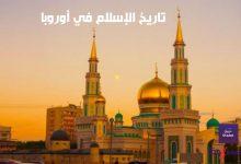 فجر الإسلام في أوروبا تاريخه الكامل