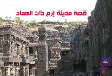 قصة إرم ذات العماد وصفها وعذاب قومها