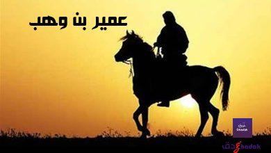 قصة عمير بن وهب حواري الإسلام