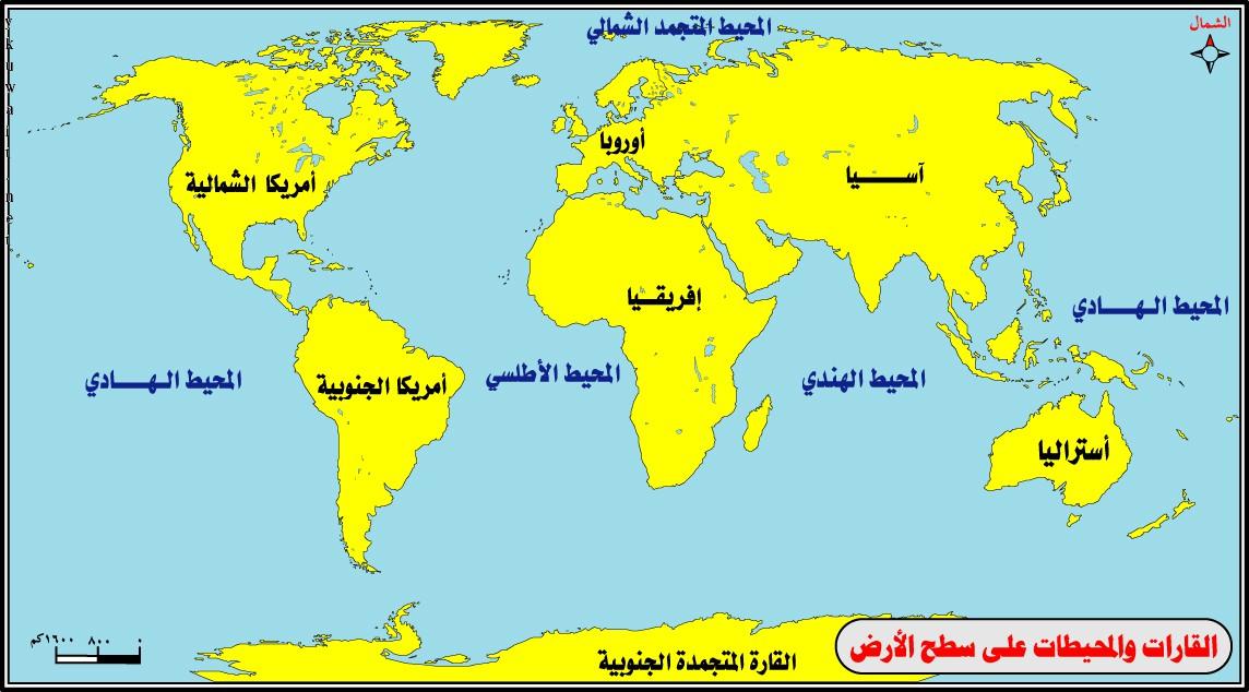 ما هي أراضي ومحيطات العالم