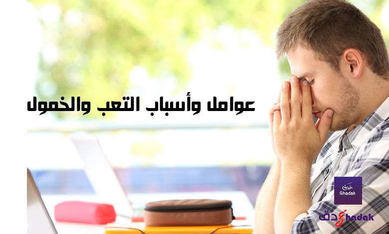 4 عوامل أسباب التعب والخمول