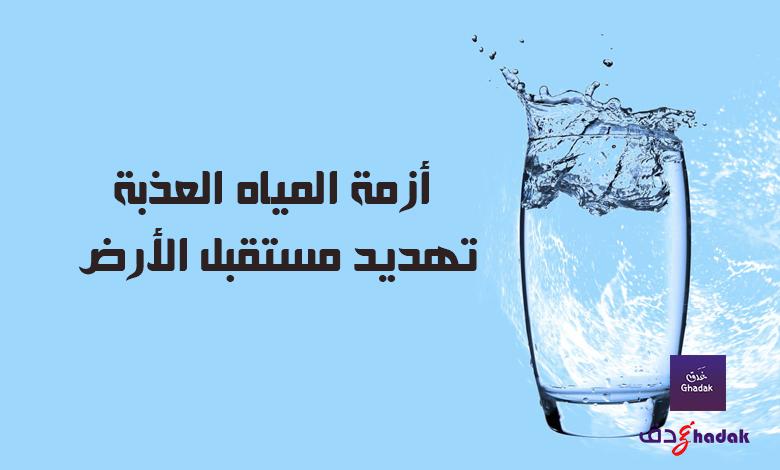 أزمة المياه العذبة وتهديد مستقبل الأرض