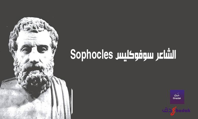 الشاعر سوفوكليس Sophocles