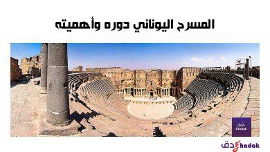 المسرح اليوناني دوره وأهميته