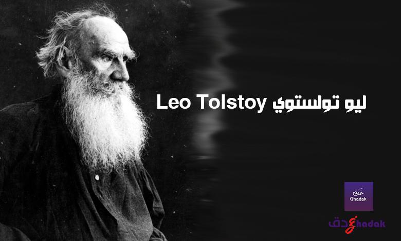 ليو تولستوي Leo Tolstoy