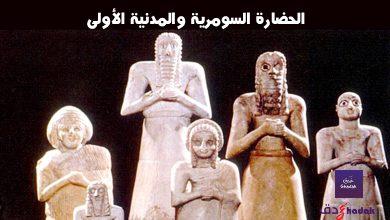 الحضارة السومرية والمدنية الأولى