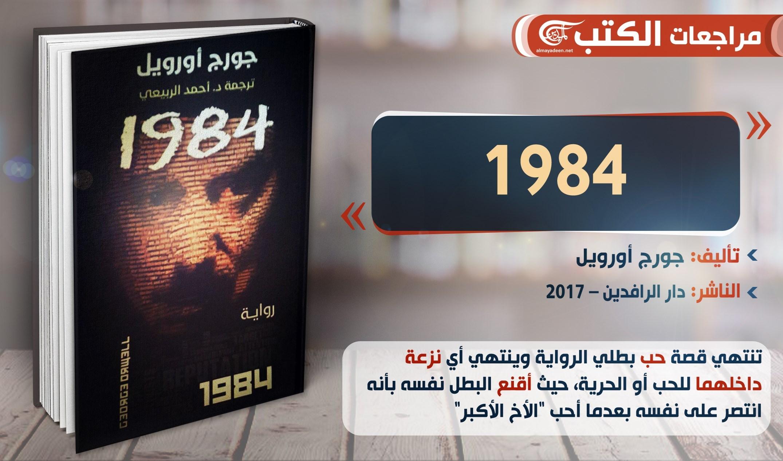 أحداث رواية 1984