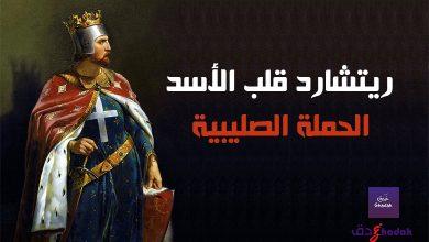 ريتشارد قلب الأسد وحملته الصليبية