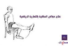 علاج دوالي الساقين بالتمارين الرياضية