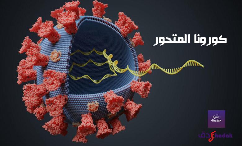 فيروس كورونا المتحور - المتحورات المثيرة للخوف