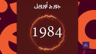 مراجعة رواية 1984 لـ جورج أورويل