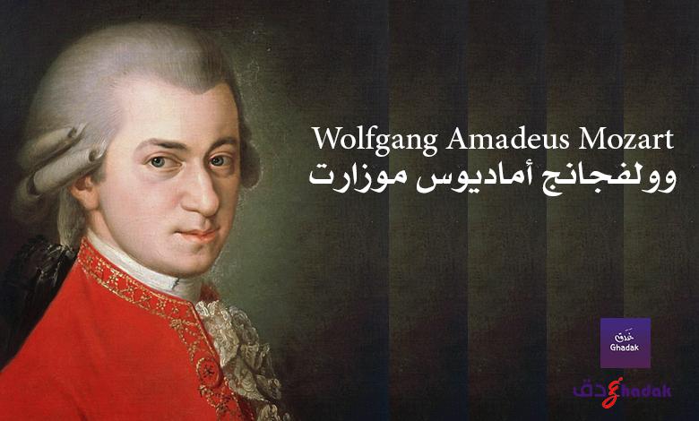 وولفجانج أماديوس موزارت