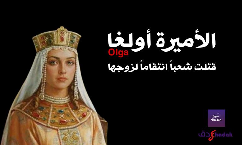 الأميرة أولغا Olga أحرقت شعباً انتقاماً لزوجها