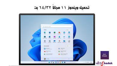 تحميل ويندوز 11 مجاناً 32/64 بت