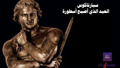 سبارتاكوس العبد الذي أصبح أسطورة