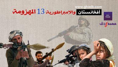 أفغانستان والإمبراطورية 13 المهزومة